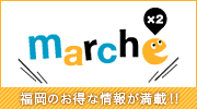 marche×2 福岡のお得な情報が満載!!